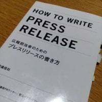 「広報担当者のためのプレスリリースの書き方」を読んだ所感。