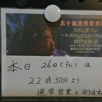 2017年5月26日伊丹・Tomorrow五十嵐浩晃ライブ