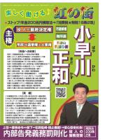 「松橋事件」再審開始決定=殺人罪で服役の男性―自白信用性を否定・熊本地裁:さがれ!お前頭突きするのか