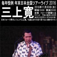 『三上寛』年末日本全国ツアーライブ2016
