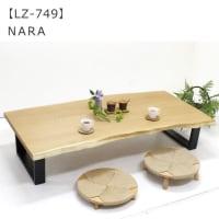 【撮影報告】楢 一枚板 リビングテーブル を撮影致しました。【LZ-749】