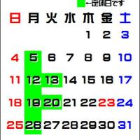 12月5日(月)は定休日とさせて頂きます