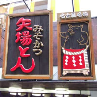 『千疋屋』 と 『矢場とん』・・・明日へのワクワク・耀きの学び