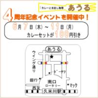 あうる 4 周年記念イベントを開催!!