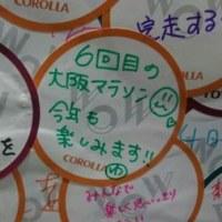 第6回大阪マラソン