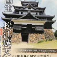 松江城シンポジウム