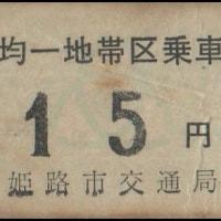 硬券追究0023 姫路市交通局