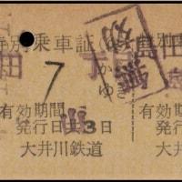 硬券追究0047 大井川鉄道バス