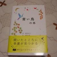 プリモプエル・C-23・青い鳥の本