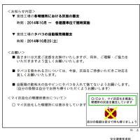 トヨタ自動車灰皿・自販機撤去