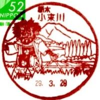 ぶらり旅・小来川郵便局(栃木県日光市)
