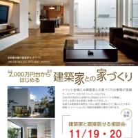 ASJ 建築家との家づくり イベント