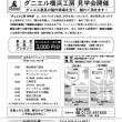 3月度 横浜工房見学会のお誘い