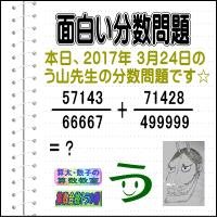 [う山雄一先生の分数][2017年3月24日]算数・数学天才問題【分数482問目】