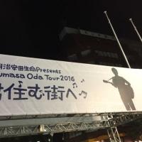 小田和正「君住む街へ」コンサート@新横浜アリーナ。  初めて妻と娘と三人で、コンサートに行く