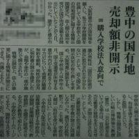 安倍昭恵は、早急に瑞穂の国記念小学院の「名誉校長」を辞任すべきだ