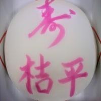 【誕生餅】桔平ちゃん、一歳のお誕生日おめでとう