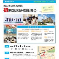 2018年度岡山市立市民病院初期臨床研修プログラム説明会(第1回)のお知らせ