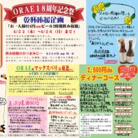 ORAE通信6月号のご案内♪