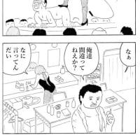 マンガ・四コマ・『SとMと男と女』