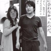 秋篠宮家の長女、眞子さまと小室圭さんの婚約内定を、宮内庁が来月8日に正式に発表することになりました。