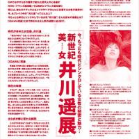 にっぽん女優列伝(19)井川遥