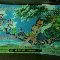 台湾の映画祭へ