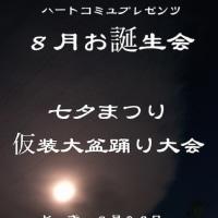 ����������������������ּۡ�ͼ�ޤĤꡦ���������٤����ס�8/19 ���������ɥ��åס�