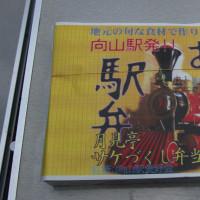 晴耕雨読日記 平成28年10月23日日曜日 向山駅「おらんどの駅祭り」で「おらんどの駅弁」