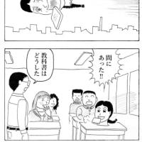 マンガ・四コマ・『ちこくちゃん』