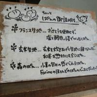 久々、動物性不使用のパンが欲しくなって♪ 『パン デ カフェ ファリネ 』さんへ‼‼ @ 茨城県水戸市有賀町