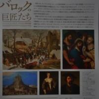 山梨県立美術館 バロックの巨匠たち ルーベンス レンブラント、ベラスケスと栄光の時代