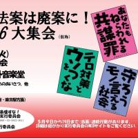 「共謀罪」反対・連続学習会・集会