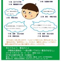 10月27日・伊藤真さん講演会 チラシ出来ました!