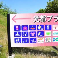 今日のウォーキング終了!!(2017年6月16日)