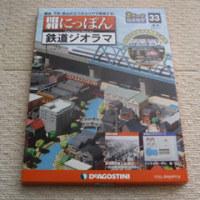昭和にっぽん鉄道ジオラマ~第33号
