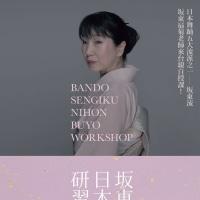 古典の日本舞踊、坂東流、坂東扇菊によるワークショップ