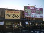 焼肉きんぐ@松山久米店  オープン