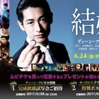 映画「結婚」ムビチケ&雑誌情報追加。