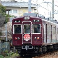 阪急 金田踏切(2015.3.15) 2313F惜別、さよならヘッドマーク