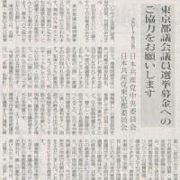 #akahata 東京都議会議員選挙募金へのご協力をお願いします/日本共産党中央委員会・東京都委員会・・・今日の赤旗記事
