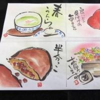 Gifu / Picture Letter ( 絵手紙)