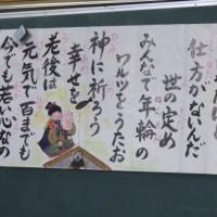 Gifu / Brain's Training Lesson ( 脳の訓練教室)
