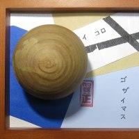 ミニ文字スタンプセット カタカナ(生け文具1158)
