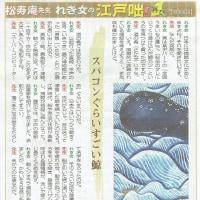 ■松寿庵先生・第206講
