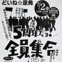 金沢駅前 第247回どいね☆原発