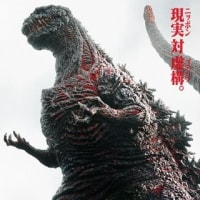 【映画】 シン・ゴジラ ※ネタバレあり
