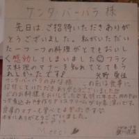 卒業生からお礼の手紙
