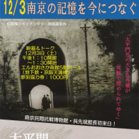 「太平門 消えた1300人」、大阪で初上映