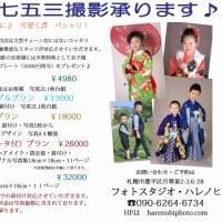 札幌 フォトスタジオ・ハレノヒ 七五三撮影プラン